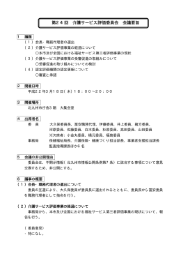 会議要旨(PDF:23KB