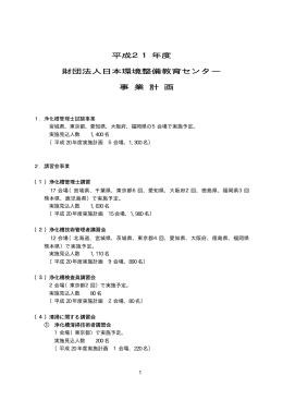 平成21年度 財団法人日本環境整備教育センター 事 業 計 画