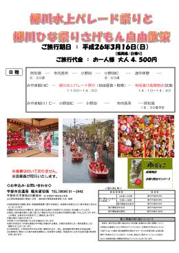 柳川水上パレード祭りと柳川ひな祭りさげもん自由散策