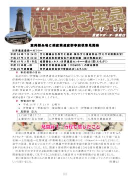 いせさき美尋 第4号(PDF文書)
