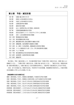 第2部 予防・減災計画 (P49) [7387KB pdfファイル]