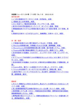 1 民援隊ニュース126号(10月)No.10. 2012.10.10 地方自治体 1.4