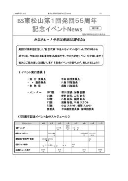 55周年記念イベントNews創刊号