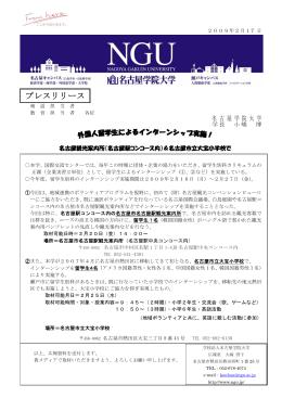 留学生によるインターンシップを実施 [PDF:202.3KB]