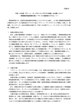 別紙8 PDF
