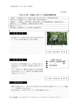 北信濃ふるさとの森文化公園一帯の自生草花・生息野鳥紹介事業