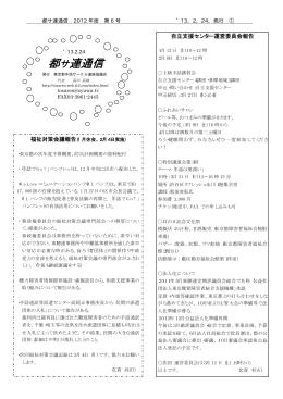 都サ連通信2012第6号-1 - 東京都手話サークル連絡協議会