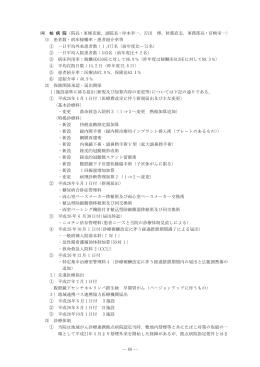 柏病院 - 東京慈恵会医科大学