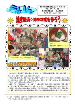 【NO.86】地産地消 博多雑煮を作ろう(PDF 835キロバイト)
