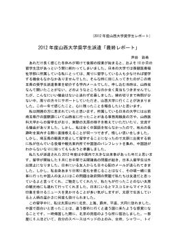2012 年度山西大学奨学生派遣「最終レポート」