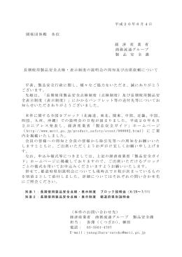 平成20年6月4日 関係団体殿 各位 経 済 産 業 省 商務流通グループ 製