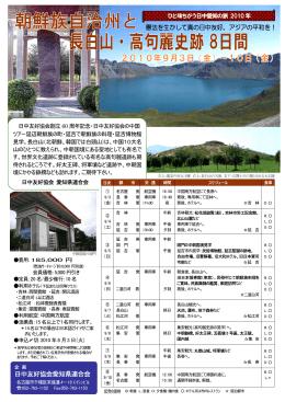 チラシ(PDF720KB) - 日中友好協会愛知県連合会