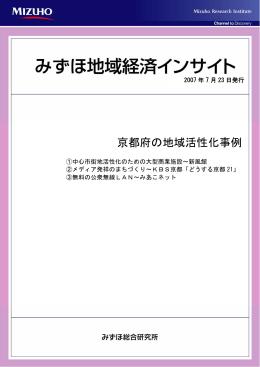 京都府の地域活性化事例
