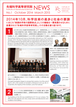 [IAS News No.1] October 2014 - March 2015