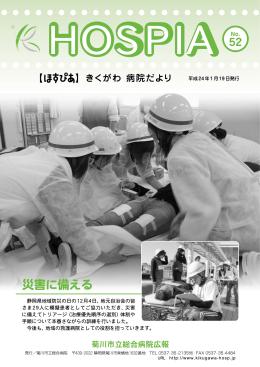 52 - 菊川市立総合病院