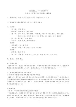 一般社団法人 日本医療薬学会 平成 25 年度第 2 回定例理事会 議事録