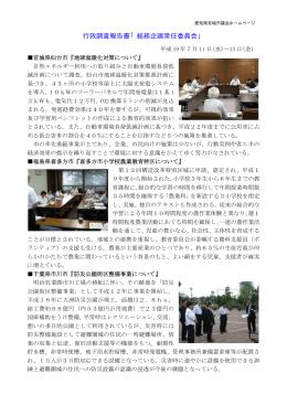 行政調査報告書「総務企画常任委員会」