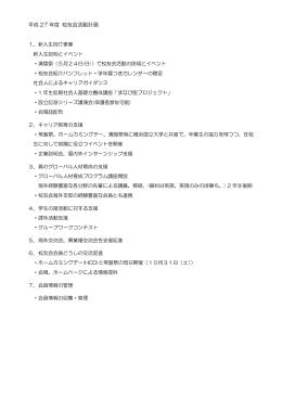 平成 27 年度 校友会活動計画