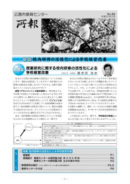 所報No.93 - 広島市教育センター