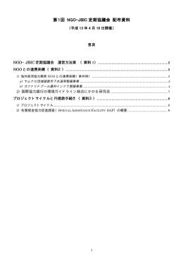 第1回 NGO-JBIC 定期協議会 配布資料