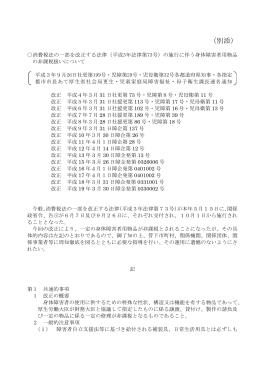 電動ベッド仕様書 平成23年2月 隠岐広域連合立隠岐病院