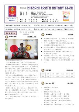 例 会 報 告 - 日立南ロータリークラブ