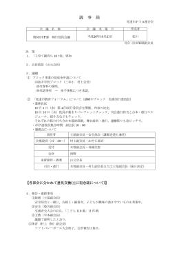 議 事 録 - 尾道市 PTA連合会