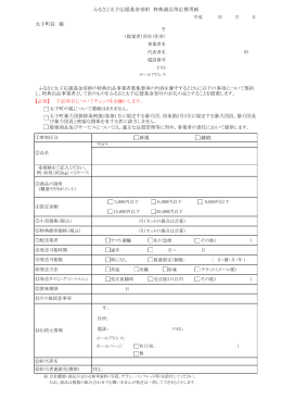ふるさと太子応援基金寄附 特典商品等応募用紙(PDF:135.7KB)