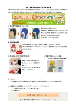 (一社)島根県歯科衛生士会の教育媒体 - 一般社団法人島根県歯科衛生