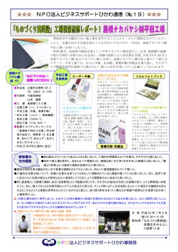 NPO法人ビジネスサポートひかわ通信(№19)