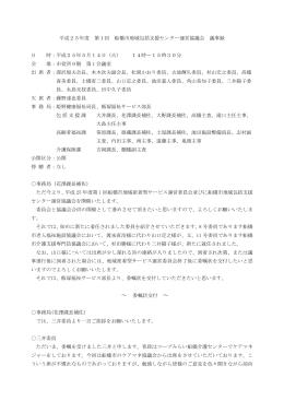 議事録(PDF形式382キロバイト)