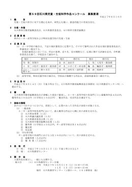 第59回石川県児童・生徒科学作品コンクール 募集要項