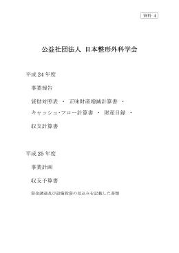 公益社団法人 日本整形外科学会