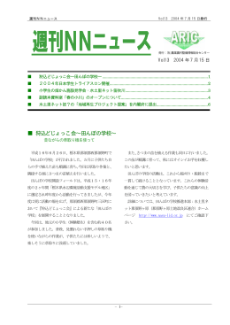 狩込どじょっこ会∼田んぼの学校∼ - 農業農村整備情報総合センター ARIC