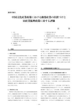 中国文化産業政策における動漫産業の位置づけと 同産業振興 - R-Cube