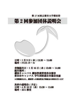 資料 - 東京都市大学 横浜キャンパス
