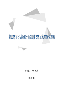 豊田市子ども総合計画に関する市民意向調査結果 (PDF 1.7MB)