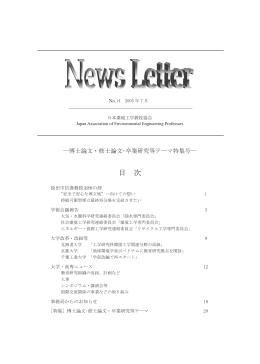 No.14 2005年 7月 - (有)セクレタリー・オフィス・サービス