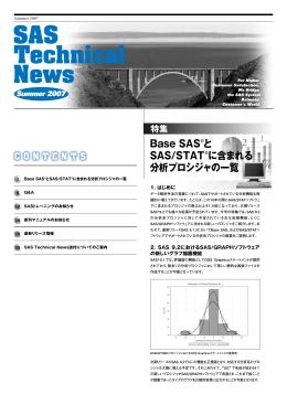 Base SAS と SAS/STAT に含まれる 分析プロシジャの一覧