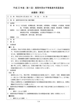 平成 23 年度(第 1 回)高岡市男女平等推進市民委員会 会議録(要旨)