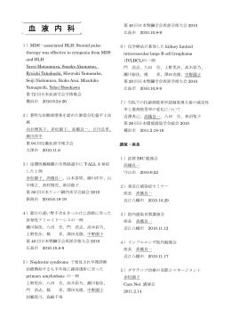 血 液 内 科 - 近江八幡市立総合医療センター
