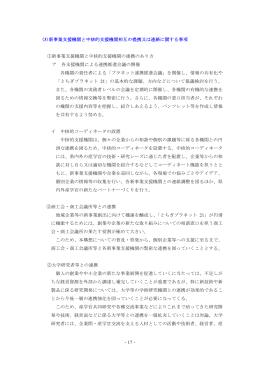 新事業支援機関と中核的支援機関相互の提携又は連絡に関する事項 3