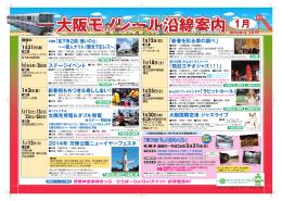 1 - 大阪モノレール