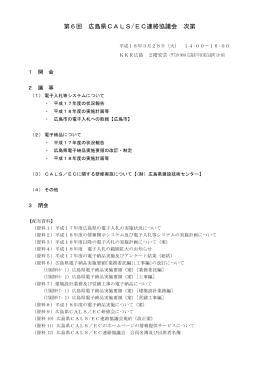 資料 - 広島県の調達情報