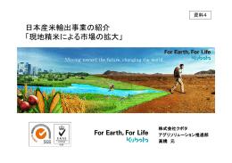 日本産米輸出事業の紹介 「現地精米による市場の拡大」