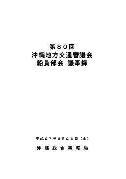 第80回沖縄地方交通審議会船員部会議事録(H27.6.26)