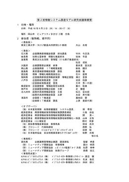 議事録 - ニューメディア開発協会