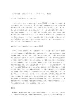 「水戸市千波湖・大塚池のプランクトン データベース」 解説文