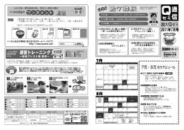 【小学生】QOC すし職人に挑戦! ~魚へんの漢字を覚え