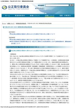 公正取引委員会:平成24年10月17日付 事務総長定例会見記録